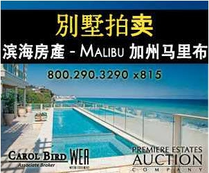 Caimeiju Chinese real estate marketing for Malibu estate