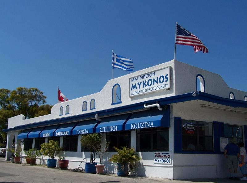 Greek Food Store Tarpon Springs