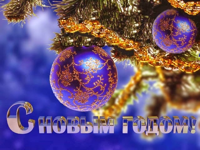 Different ways to say happy new year happy new year to you and here are my happy new year wishes to you in russian i know its a bit christmasy looking but russian christmas is not until next m4hsunfo